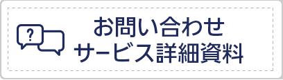 お問い合わせ/サービス詳細資料