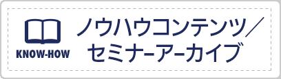 ノウハウコンテンツ/セミナーアーカイブ